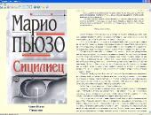 ��������� � ������� ������������: ����� ����� (Mario Puzo) (1920-1999) FB2