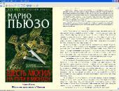 Биография и сборник произведений: Марио Пьюзо (Mario Puzo) (1920-1999) FB2