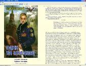 Биография и сборник произведений: Андрей Земляной (2008-2012) FB2
