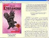 Биография и сборник произведений: Татьяна Степанова (1994-2012) FB2