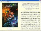 Биография и сборник произведений: Андрей Плеханов (1998-2012) FB2