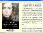 Сборник произведений Сьюзен Коллинз (Suzanne Collins) (2008-2012) FB2