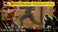 Футбольные гладиаторы / Ушедшее время / Awaydays (2009) DVD9 + DVD5