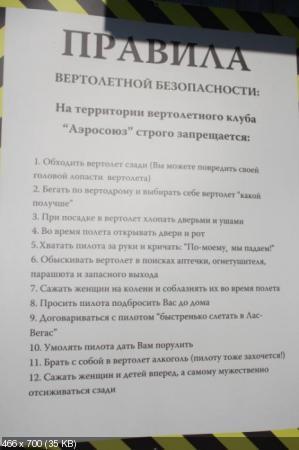 Улетные надписи по русски (2012)