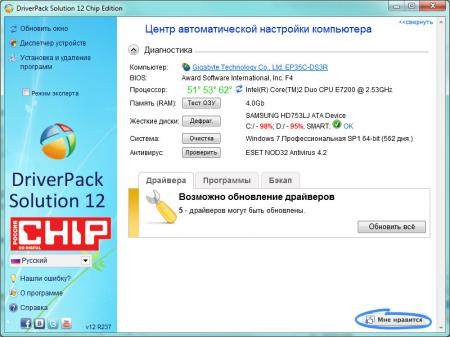 DriverPack Solution Full [ v.12 ( x32 + x64 ) 2012, Rus ]