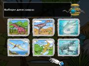 Разузнайка. В стране динозавров (2007/RUS)