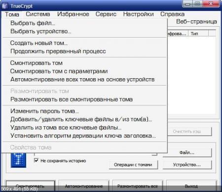 TrueCrypt Скачать Rus +инструкция v.7.1a Final (x32/x64/ENG/Тихая установка) +Инструкция пользователя на русском