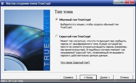 TrueCrypt v.7.1a Final (x32/x64/ENG/RUS) - Тихая установка + Руководство пользователя на русском