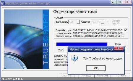 TrueCrypt +инструкция Rus Скачать v.7.1a Final (x32/x64/ENG/Тихая установка) +Инструкция пользователя на русском