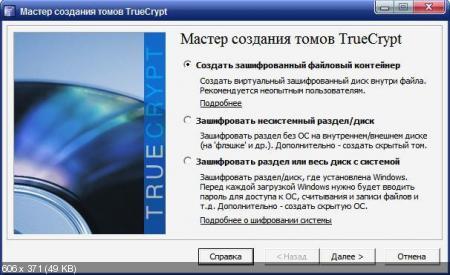 TrueCrypt Rus Скачать +инструкция v.7.1a Final (x32/x64/ENG/Тихая установка) +Инструкция пользователя на русском