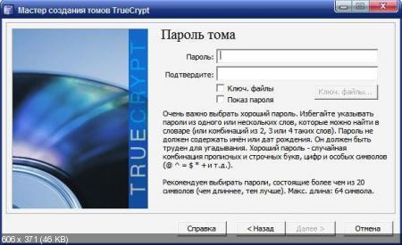 TrueCrypt Rus Скачать Rus +инструкция v.7.1a Final (x32/x64/ENG/Тихая установка) +Инструкция пользователя на русском