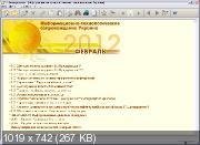 Диск 1С:ИТС Украина (Февраль 2012)