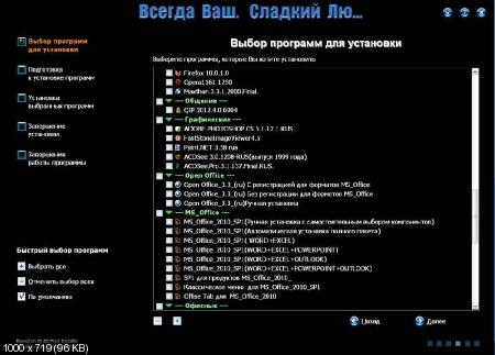 WPI Blue Moon 1.12 (RUS/ENG/2012)