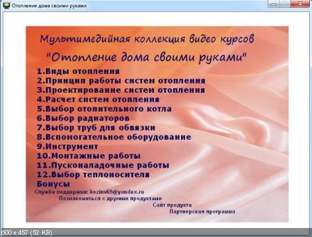 """Видеокурс """"Отопление дома своими руками""""(2011)"""