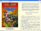 Сборник произведений: Сергей Мусаниф (2000-2009) FB2