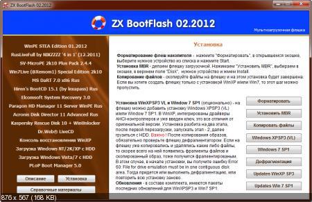 ����������������� ������ ZX BootFlash 02.2012
