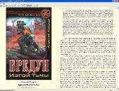 Сборник произведений: Алексей Махров (2004-2012) FB2
