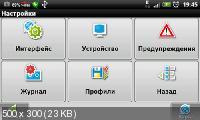 Navitel 5.1.0.47 Full и Repack + активированы карты и Федеральные округа России