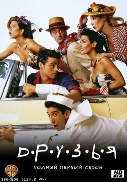Друзья / Friends [Сезон: 1] (1994-1995) HDTV 720p