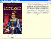 Биография и сборник произведений: Наталья Павлищева (2010-2012) FB2
