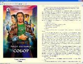 Биография и сборник произведений: Роман Злотников (1998-2012) FB2