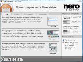 Nero Multimedia Suite Platinum 11.2.00400 Ru