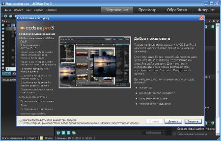 ACDSee Pro ( скачать бесплатно, v.3.0.475, Rus/Eng )