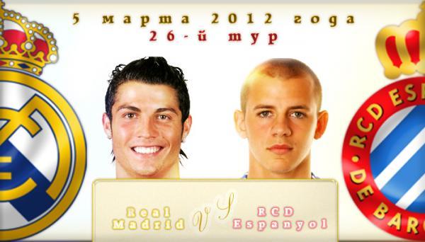 Чемпионат Испании 2011-12 / 26-й тур / Реал Мадрид - Эспаньол / НТВ+