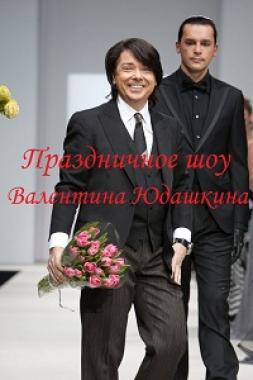 Праздничное шоу Валентина Юдашкина (Эфир от 10.03.2012)