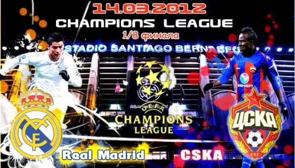 Лига Чемпионов 2011-12 | 1/8 финала | Ответный матч | Реал Мадрид (Испания) -ЦСКА (Россия)