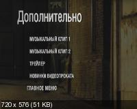 Бессердечный / Heartless (2009) DVD9 + DVD5