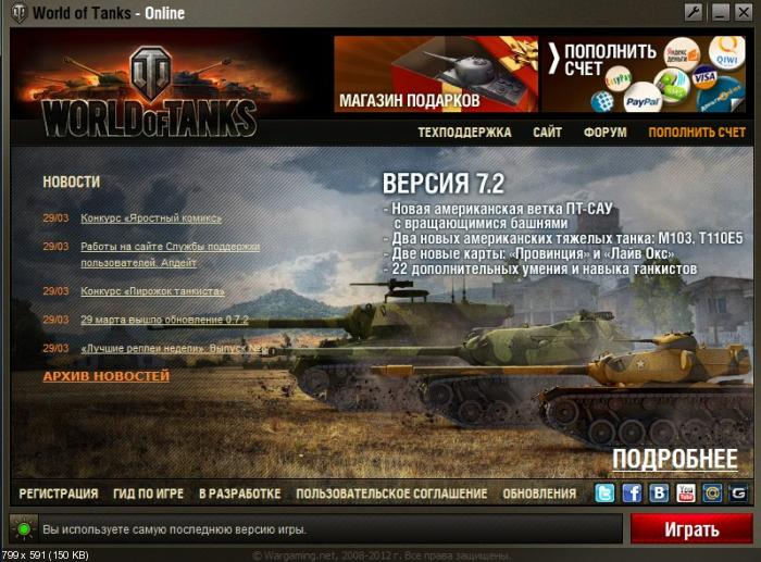 World of Tanks v 0.7.2 / Мир Танков v 0.7.2 (2012)