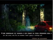 Страх на продажу. Тайна усадьбы лорда Макинроя / Fear for Sale: The Mystery of McInroy Manor (2012/RUS)