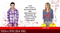 8 первых свиданий (2012) DVD9 / DVD5 + DVDRip 1400/700 Mb